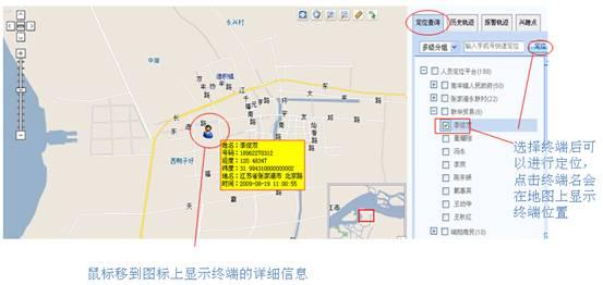 地图定位(e企云-手机定位)