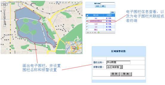 电子围栏(e企云-手机定位)