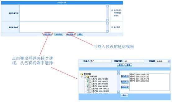 短信发送(e企云-手机定位)