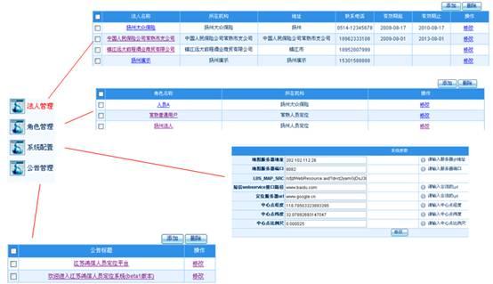 系统管理(e企云-手机定位)