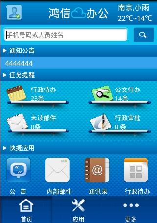 用户中心(e企云-办公自动化)