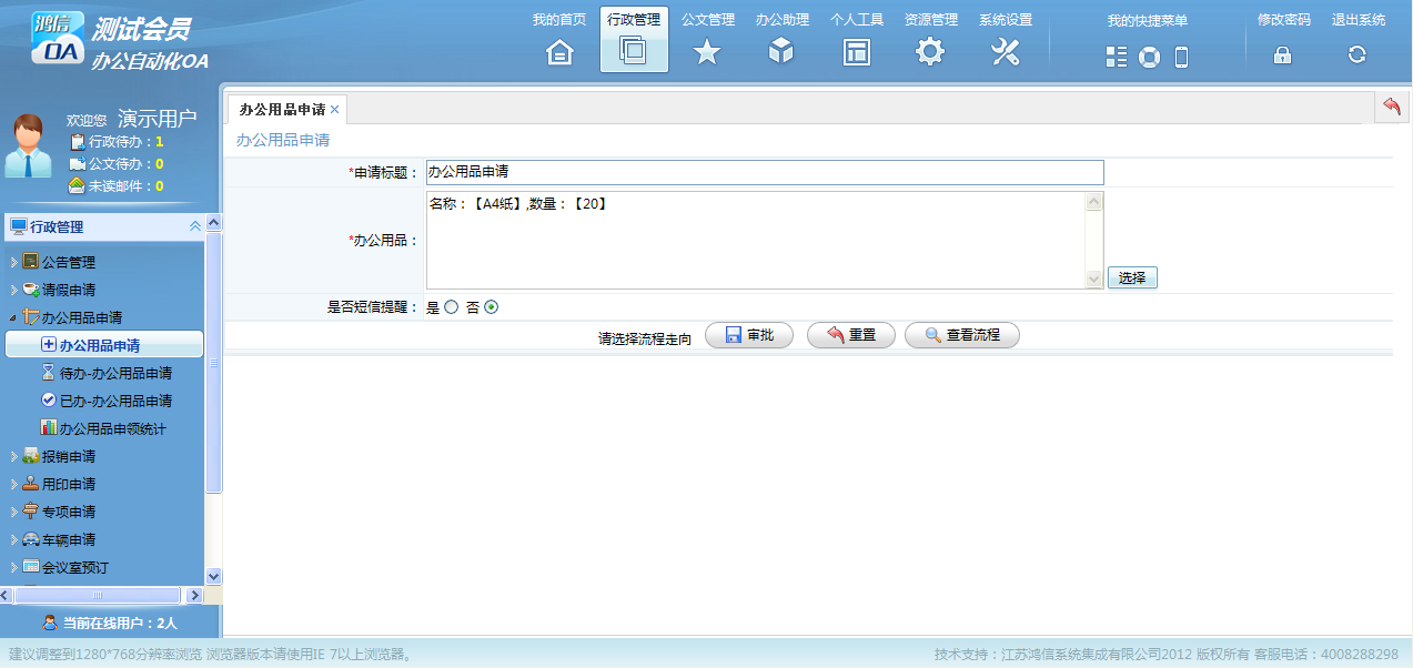 行政管理模块(e企云-办公自动化)