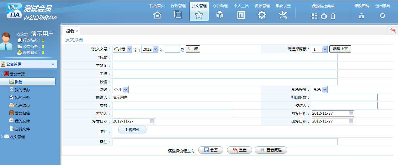 公文管理(e企云-办公自动化)
