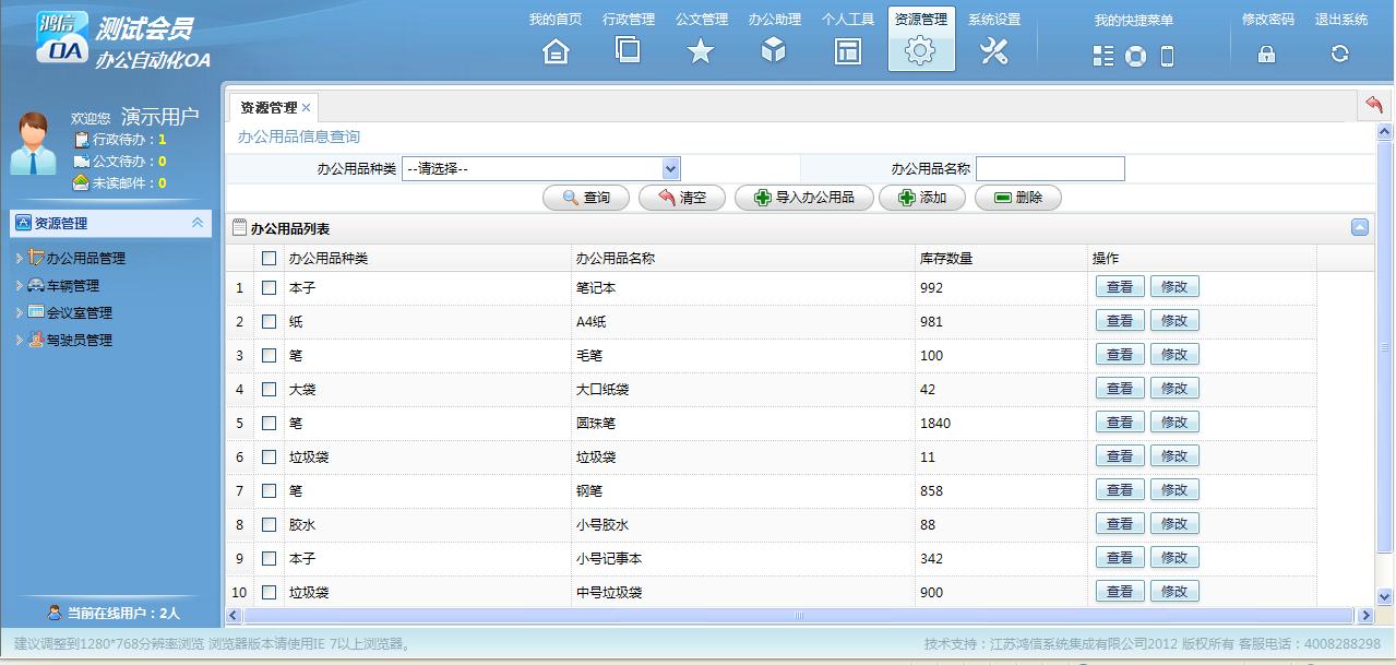 资源管理(e企云-办公自动化)