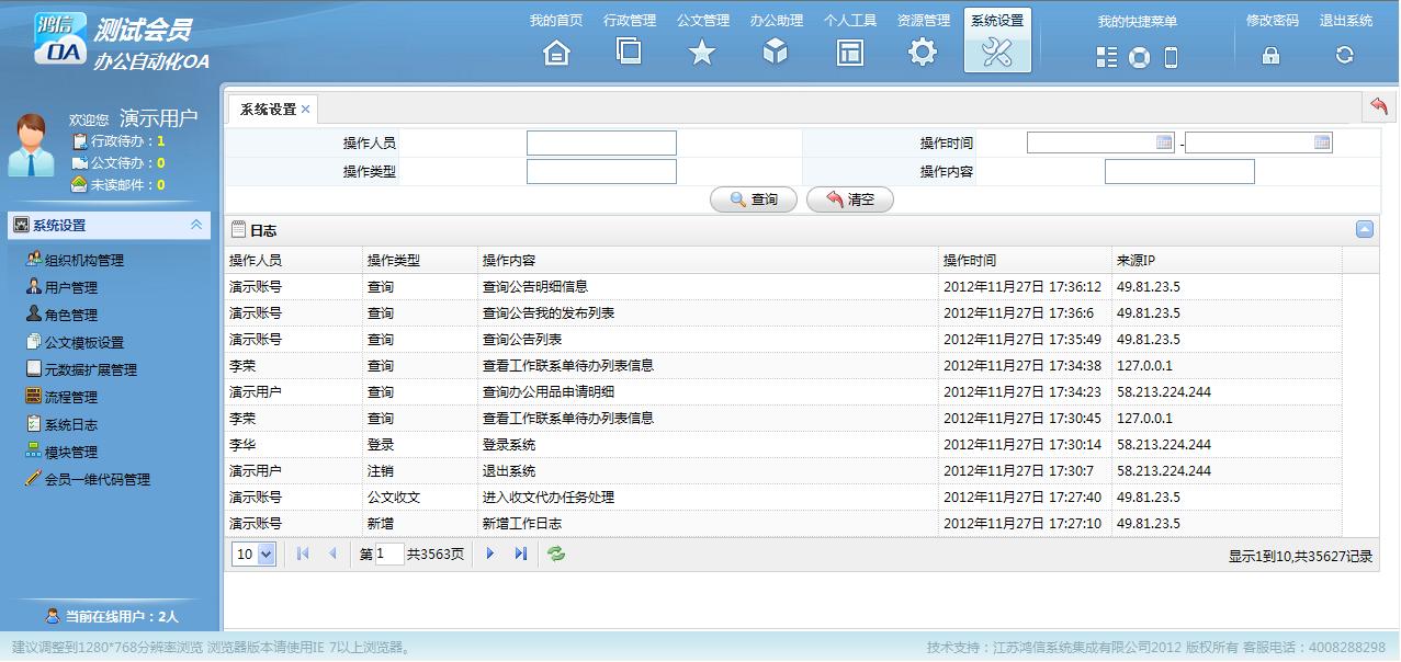 系统设置(e企云-办公自动化)