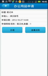 办公用品申请(e企云-办公自动化)